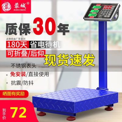 ?蓉城电子秤100kg家用充电折叠计价台秤商用300公斤磅秤大型称重