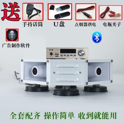 12V车载扩音器 户外宣传喇叭插卡录音蓝牙四方位汽车顶喊话器防水