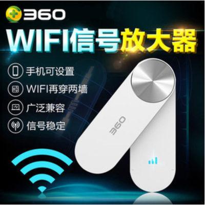 原装正品 360WIFI信号增强器usb家用无线信号扩展网络穿墙神器