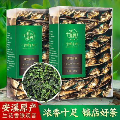 茶思界 2020新茶安溪铁观音高山浓香型特级兰花香乌龙茶小袋盒装