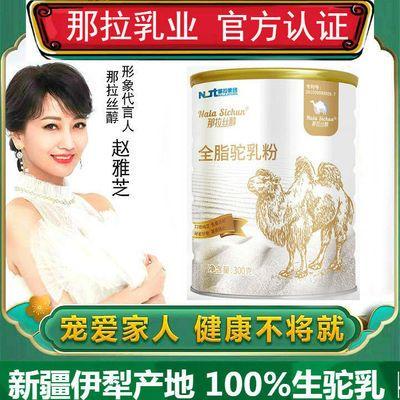 骆驼奶粉全脂纯骆驼奶粉新疆伊犁学生成人中老年那拉丝醇驼乳粉