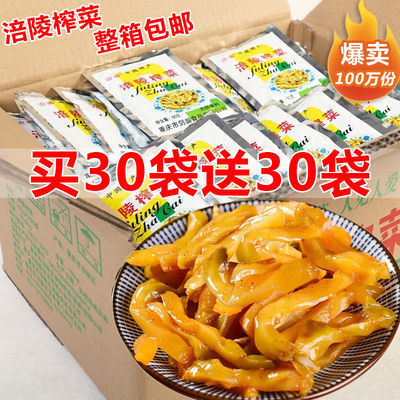 【新货】涪陵榨菜去皮榨菜小包装清淡榨菜丝下饭菜批发开味咸菜