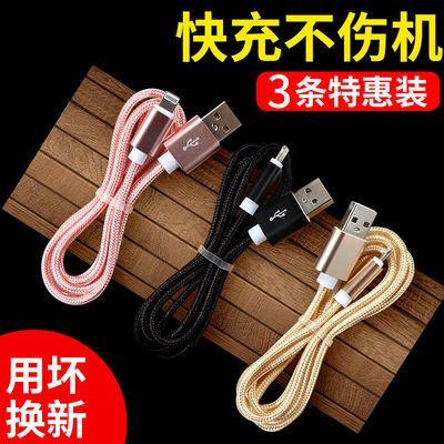 【3条装】适用苹果安卓数据线华为vivoppo快充手机红小米充电器线