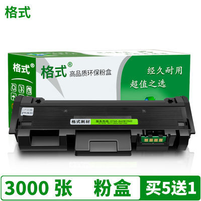 兼容三星M2825ND 2885FW打印复印一体机硒鼓2875D 2880FW成像装置
