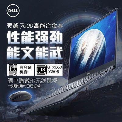戴尔(DELL)灵越7590 15.6英寸高性能创意设计师轻薄笔记本电脑