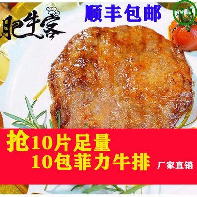 菲力牛排新鲜调理团购牛排套餐10片菲力黑椒酱汁整切牛肉批发家庭