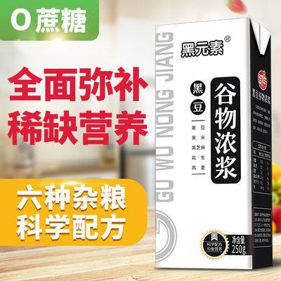 黑豆五谷杂粮粗粮豆奶饱腹代餐早餐即食无蔗糖孕妇糖尿健身零食品