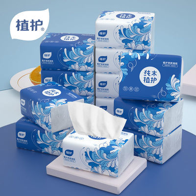 植护10包80包4层原木纸巾抽纸批发整箱餐巾纸家用面巾卫生纸