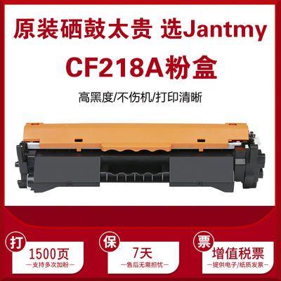 适用惠普CF218A粉盒M132A硒鼓 M104a M104W M132NW HP18A粉盒 19A