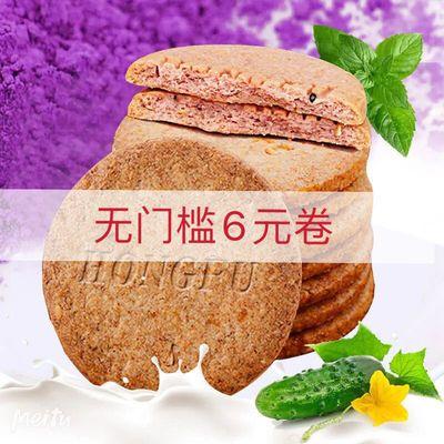 【特惠2斤】紫薯粗粮饼干饱腹零食休闲代餐食品批发养生食品500g