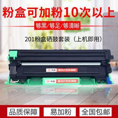 LD201硒鼓 联想M7206 M7256WHF F2071 M2051 LJ2206打印机墨粉盒