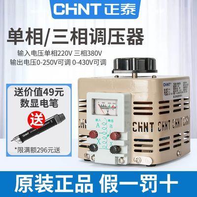 正泰交流接触式调压器大功率单相220v可调压三相380v家用变压器