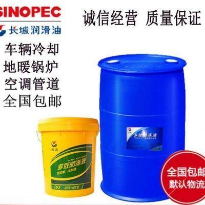长城大桶防冻液200升货车挖掘机冷却液空气能地暖锅炉通用红绿混