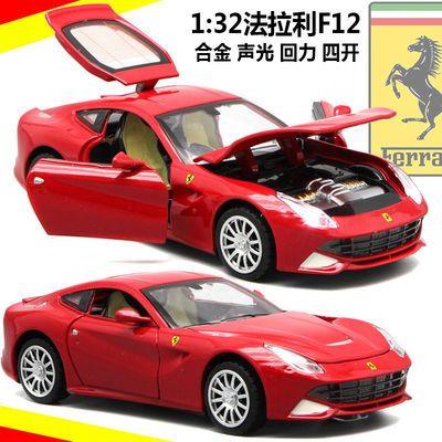 仿真法拉利F12合金跑车汽车模型摆件声光回力儿童玩具礼物男孩