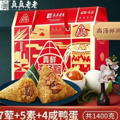 真真老老嘉瑞尊享礼盒高端礼盒1.4kg嘉兴粽子特产端午特产粽子