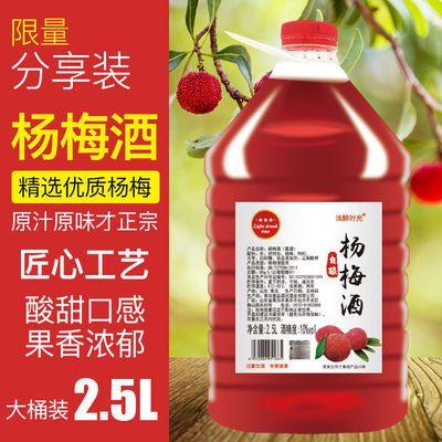 【2.5L大桶杨梅酒】10度自酿梅子酒女士红酒水果酒少女低度甜酒