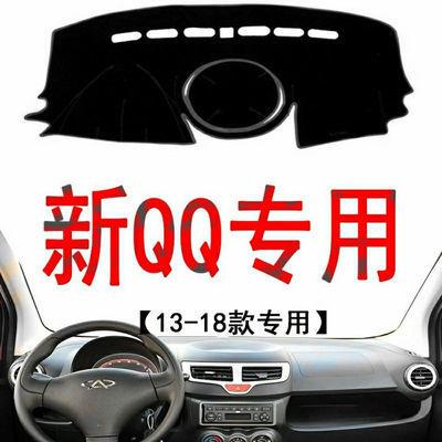 13-18款QQ前仪表台避光垫防滑防晒垫一车一版千款定制专车专用