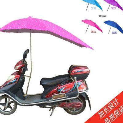 电动车雨伞加长加厚挡雨棚踏板摩托车太阳伞电瓶车黑胶遮阳防�鹕�