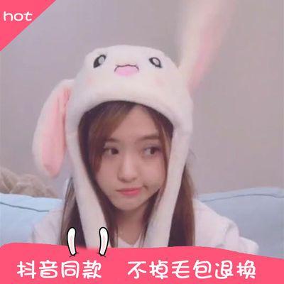 抖音同款一捏长耳朵会动的帽子网红可爱小兔子帽子儿童兔耳朵帽子