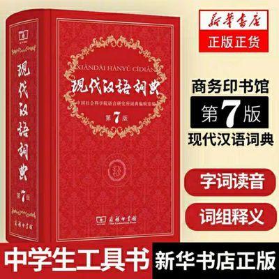 第7版现代汉语词典正版最新版中小学生字典工具书商务印书馆2020