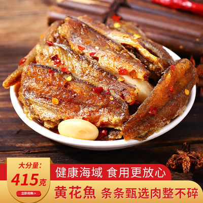 【415克大份量】福建即食五香黄花鱼罐头鱼肉罐装小黄鱼熟食包邮