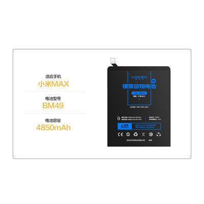高亿达原装红米note4电池小米6手机电池5Plus小米max/mix红米3/4x