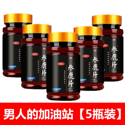 【5瓶装】男性营养滋补品可搭配鹿鞭人参玛卡肾保健男用100片口服