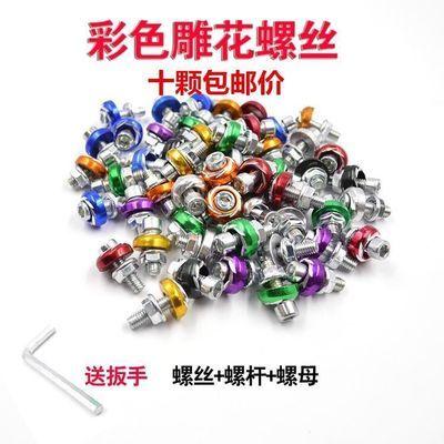 (十个装)彩色雕花车牌螺丝踏板摩托车螺丝帽电动车彩色螺丝