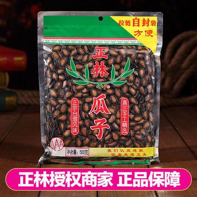 【正品,剥壳器】正林瓜子甘草味西瓜子五香黑瓜子3A袋装坚果炒货
