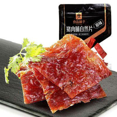 良品铺子猪肉脯干独立包装200g100g猪肉干靖江特产休闲零食品批发