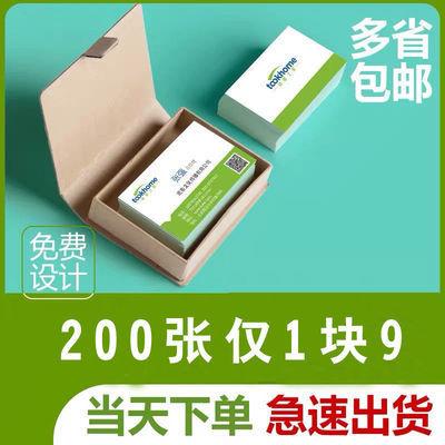定制广告商务高档名片印名片做名片设计印刷定做制作卡片透明名片