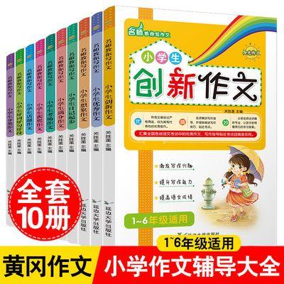黄冈名师教你写作文全套10本三四五六年级小学生创新分类优秀作文