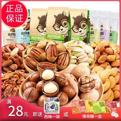 三只松鼠坚果组合开心果松子夏威夷果碧根果巴旦木腰果零食