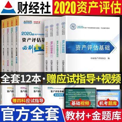 资产评估师教材2020年资产评估师精讲精练必刷金题视频