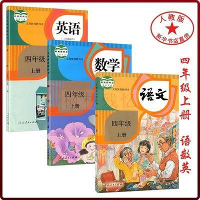 2020用小学四年级上册语文数学英语人教部编版四4上语数英全套3本