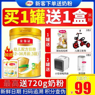 伊利金领冠3段婴幼儿配方宝宝牛奶粉三段900g1罐装【2019年12月】