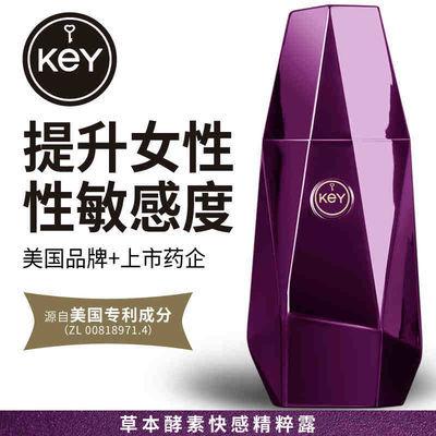 key女性高潮快感增强液增加兴奋用液性冷淡专用润滑油欲望性用品