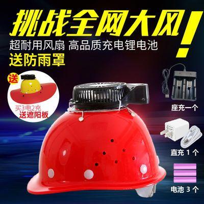 风扇帽子成人充电带风扇的帽子风扇安全帽建筑工地带风扇的安全帽