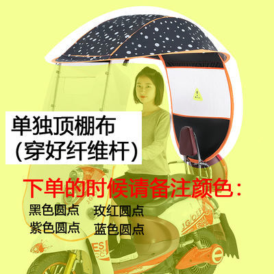 电动电瓶车雨棚配件后面黑胶篷布防水防晒挡风板雨棚配件顶棚布