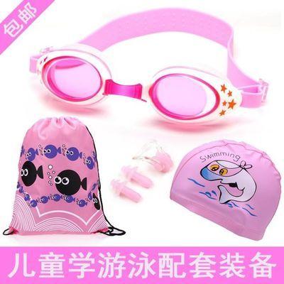儿童泳镜 男童 女童泳镜泳帽套装 宝宝防雾防水游泳眼镜洗澡装备