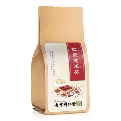 南京同仁堂红豆薏米茶赤小豆芡实祛湿气茶粉丸薏仁黄苦荞栀子大麦