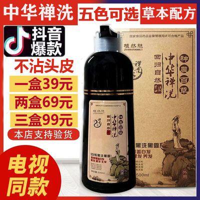 中华禅洗一洗黑洗发水植物染发剂自己染纯天然染发膏彩色永久黑色