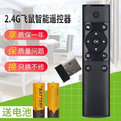 2.4G遥控器 接收网络机顶盒播放器电脑智能电视USB口安卓win系统