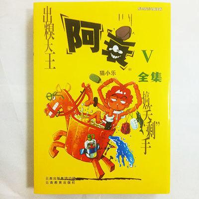 超厚阿衰漫画书大本全集啊衰第五册合订本大本加厚版儿童爆笑全套