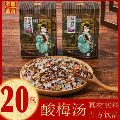 20包酸梅汤原材料包解暑汤消食开胃自制老北京桂花酸梅汤乌梅桂花