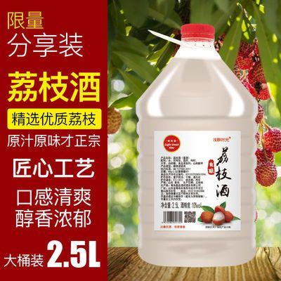 【2.5L荔枝酒】10度自酿花果酒低度女士甜酒微醺水果酒大桶实惠装