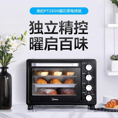 Midea/美的 PT2500多功能电烤箱家用烘焙蛋糕大容量独立加热