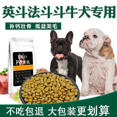 斗牛犬狗粮40斤20斤5斤英斗法斗英牛法牛成犬幼犬通用型天然补钙