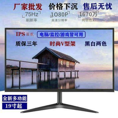 厂家直销全新19寸电脑显示器高清液晶屏监控办公游戏屏幕22/20/24