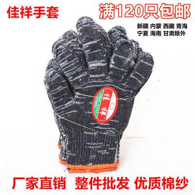 35689/黑棉加丝手套劳保工人汽修工作工地干活防滑男女通用手套优惠包邮
